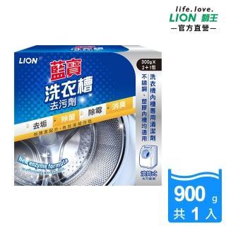 【藍寶】洗衣槽去污劑1+2包(900ml)