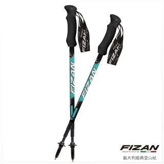 【義大利 FIZAN】超輕量四節式健行登山杖2入特惠組 水藍(FZS17.7105.WB)