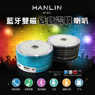 【HANLIN】BT22藍芽雙磁低音震膜喇叭(黑色/紅色/銀色/藍色)