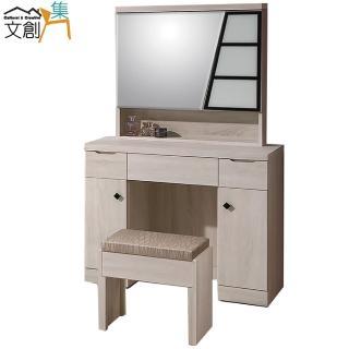 【文創集】凱蒂珊    時尚3.2尺木紋立鏡化妝台/鏡台組合(含化妝椅)
