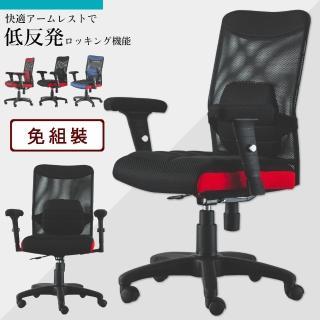 【完美主義】專利獨立氣墊T型扶手電腦椅/大網椅/辦公椅(附腰枕)