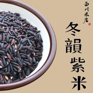 【西川米店】冬韻紫米 紅豆紫米粥專用米(嚴選冬產黑糯米/新鮮小包裝300g)