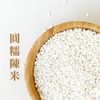 【西川米店】麻糬的米  米糕湯圓專用米(雲林產圓糯米/新鮮小包裝300g)