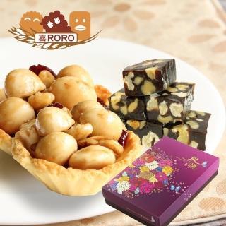 【喜RORO】健康伴手_夏威夷豆綜合堅果塔+南棗核桃糕(1盒_5顆+200g_伴手禮/年節禮盒)