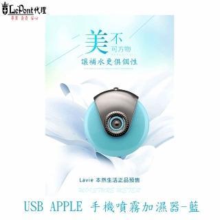 【LEPONT】USB APPLE手機噴霧加濕器