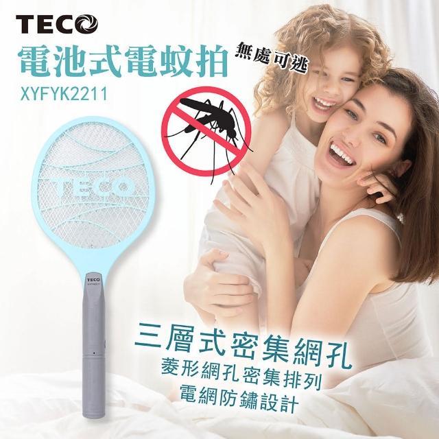 【TECO 東元】電池式電蚊拍(XYFYK2211)