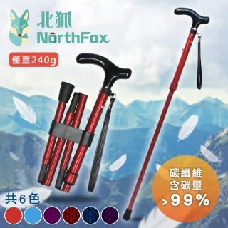 【NorthFox北狐】碳纖維折疊五節式手杖(共6色可選)