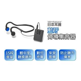 【Mimitakara 日本耳寶】元健大和藍牙骨導集音器 6K44(輕中度適用/Micro USB充電)