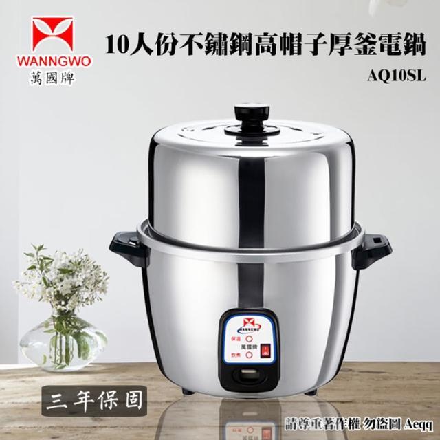 【萬國】10人份高帽子不鏽鋼厚釜電鍋(AQ10SL)