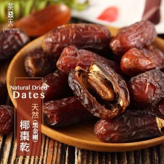 【茶鼎天】黑金剛-天然大顆椰棗乾-180g單包(沙漠麵包之稱的聖果)