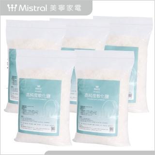 【Mistral美寧】洗碗機專用軟化鹽-1kg5入組(有效防止管路鈣化)/