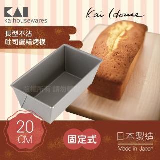 【KAI 貝印】House Select長型不沾吐司蛋糕烤模-20cm(日本製)