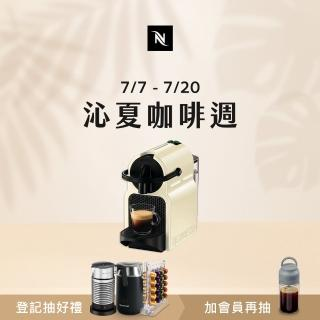 【Nespresso】膠囊咖啡機 Inissia_3色可選(贈頂級咖啡體驗組)