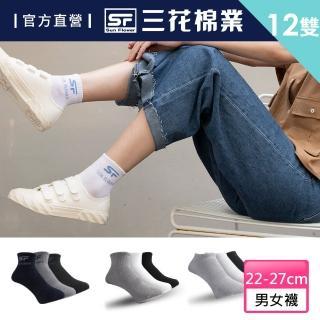 【SunFlower三花】三花男女適用_1/2休閒襪/隱形襪.襪子(買6送6件組)