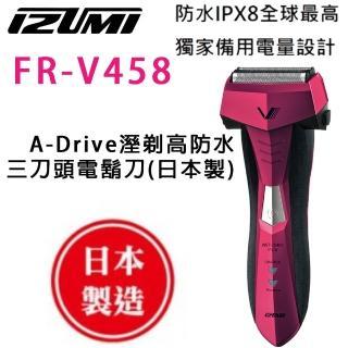 【IZUMI】A-Drive系列 日本製 溼剃高防水三刀頭電鬍刀(FR-V458)