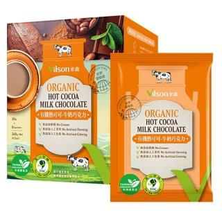 【米森】有機熱可可-牛奶巧克力(30g x8包/盒)