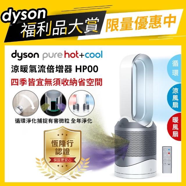 【dyson 戴森 限量福利品】Pure Hot +Cool HP00 三合一空氣清淨機/風扇/電暖器(時尚白  熱銷中)