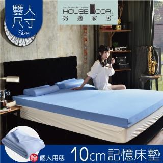 【House Door 好適家居】記憶床墊 日本大和抗菌表布10cm厚全平面竹炭記憶床墊(雙人5尺)