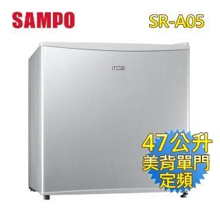【SAMPO 聲寶】47公升二級能效獨享系列單門小冰箱(SR-A05)