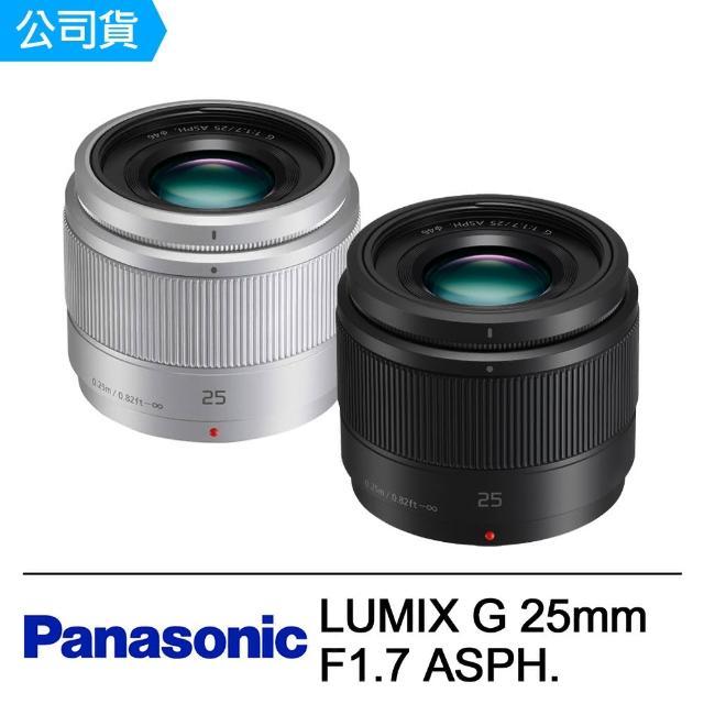 【Panasonic 國際牌】LUMIX G 25mm F1.7 ASPH.(公司貨)