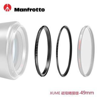 【Manfrotto 曼富圖】49mm XUME磁吸環組合(轉接環+濾鏡環)