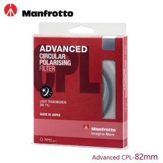 【Manfrotto 曼富圖】82mm CPL鏡 Advanced濾鏡系列