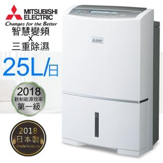 【MITSUBISHI 三菱】25L一級能效變頻旗艦型除濕機(MJ-EV250HM)