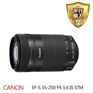 【Canon】EF-S 55-250mm F/4-5.6 IS STM(平輸-白盒裝)