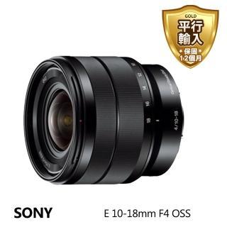 【SONY 索尼】E 10-18mm F4 OSS(平行輸入)