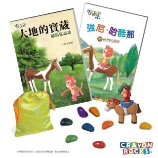 【Crayon Rocks 酷蠟石】希望包  大地的寶藏繪本(中/英/注音故事書+著色本+蠟筆+玩具公仔)