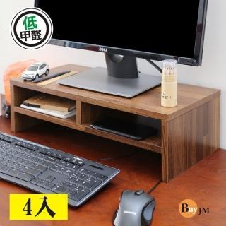 【BuyJM】工業風低甲醛防潑水雙層螢幕架/桌上架(4入)