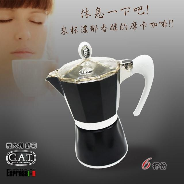 【GAT】義大利舒莉摩卡壺-經典系列-6杯份-黑/