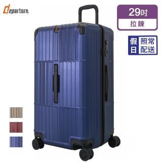 【departure 旅行趣】異形箱 29吋 行李箱/旅行箱(4色可選-HD510)