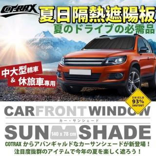 【Cotrax】酷涼黑前檔免用吸盤遮陽板-休旅車140*78cm(隔熱 涼爽 防紫外線 夏日防曬)