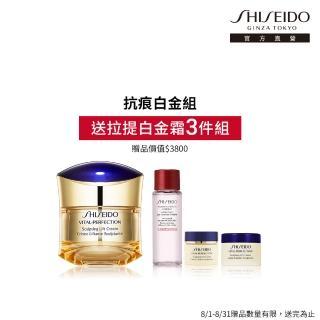 【Shiseido 資生堂國際櫃】全效抗痕緊顏白金霜 50ml