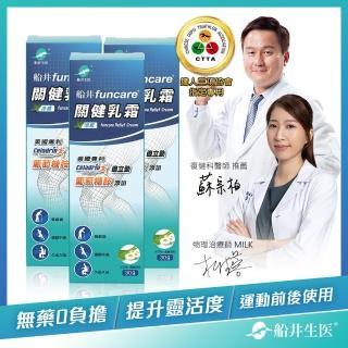 【船井】celadrin適立勁舒緩乳霜_3入組_擦的葡萄糖胺(快速)