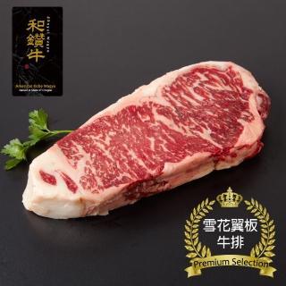 【漢克嚴選-超值買一送一】美國產日本和牛級雪花翼板牛排3片組(150g±10%/片 買一送一共6片)