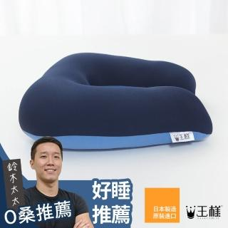 【王樣的U型枕】波斯藍