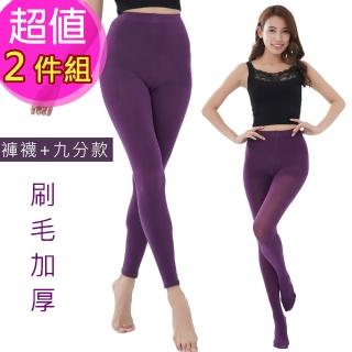【MI MI LEO】台灣製加厚保暖褲襪+九分款深紫-超值二件組(保暖#刷毛褲襪#韓版#MIT#台灣製#出清特價)