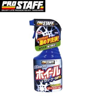 【ProStaff】日本正版 超級 鋼圈清潔劑 煞車 粉塵清潔 S-27