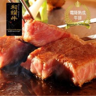 【漢克嚴選】美國產日本級和牛霜降熟成牛排8片組(150g±10%/片)