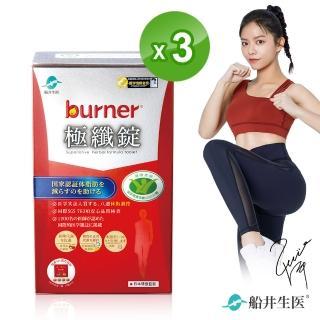 【burner倍熱】健字號極纖錠15入_3盒(快速)