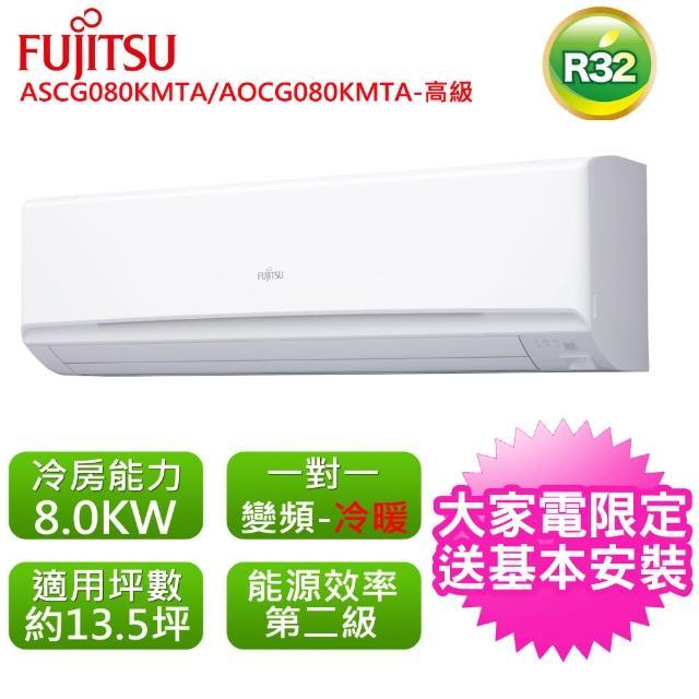 【FUJITSU 富士通】標準13.5坪用高級M系列分離式冷暖氣ASCG080KMTA/AOCG080KMTA(ASCG080KMTA/AOCG080KMTA)