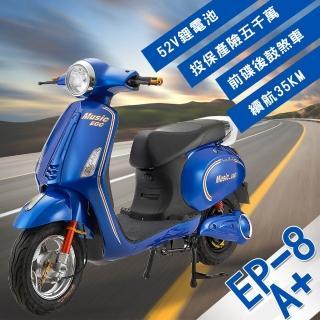 【e路通】EP-8 A+ 星光 52V鋰電 鼓煞剎車 直筒液壓前後避震(電動車 電動自行車)