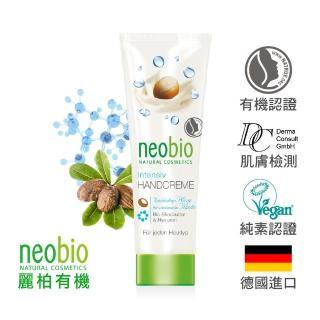 【麗柏有機 neobio】強效保濕滋潤護手霜 乳油木果+玻尿酸(50ml)