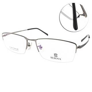 【SEROVA 光學眼鏡】別緻沉穩百搭半框款眼鏡(槍銀#SP118 C03)