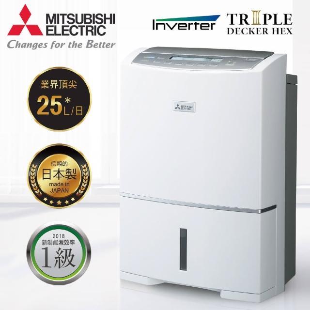 【MITSUBISHI 三菱】日本原裝 25L智慧變頻高效節能清淨除濕機(MJ-EV250HM)