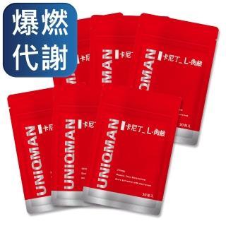 【UNIQMAN】卡尼丁_L-肉鹼二代-30顆/袋(6袋組)