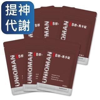 【UNIQMAN】B群+馬卡錠-30顆/袋(6袋組)