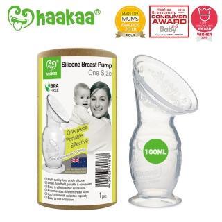 【紐西蘭haakaa】新升級版第二代真空吸力小花集乳瓶(100ML)
